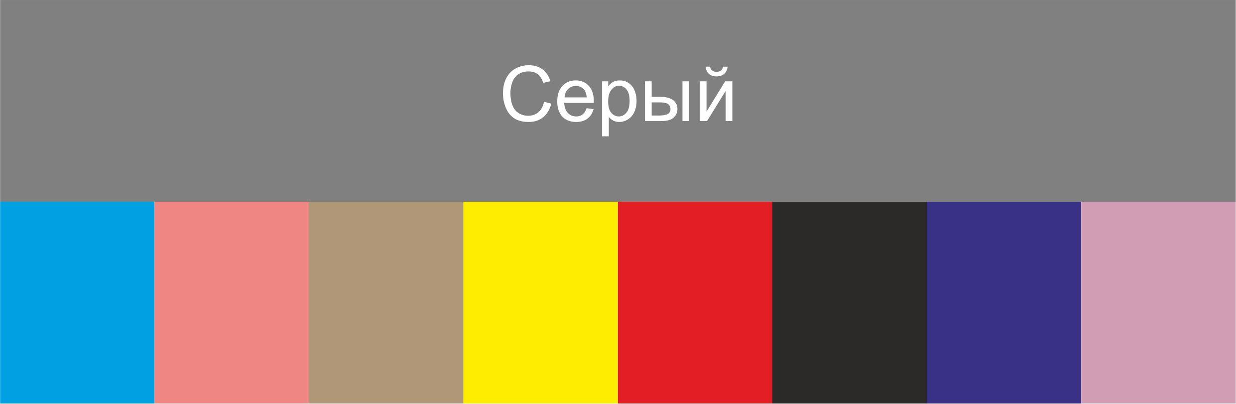 Какие цвета сочетаются с серым?